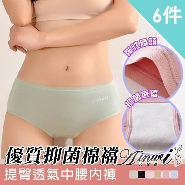 【AINWEI 艾妮薇】桑蠶絲精梳棉抑菌中腰內褲(超值6件組-隨機)