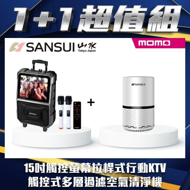 【SANSUI 山水】15吋觸控螢幕拉桿式行動KTV(SKTV-T888)+【SANSUI 山水】觸控式多層過濾空氣清淨機SAP-2238