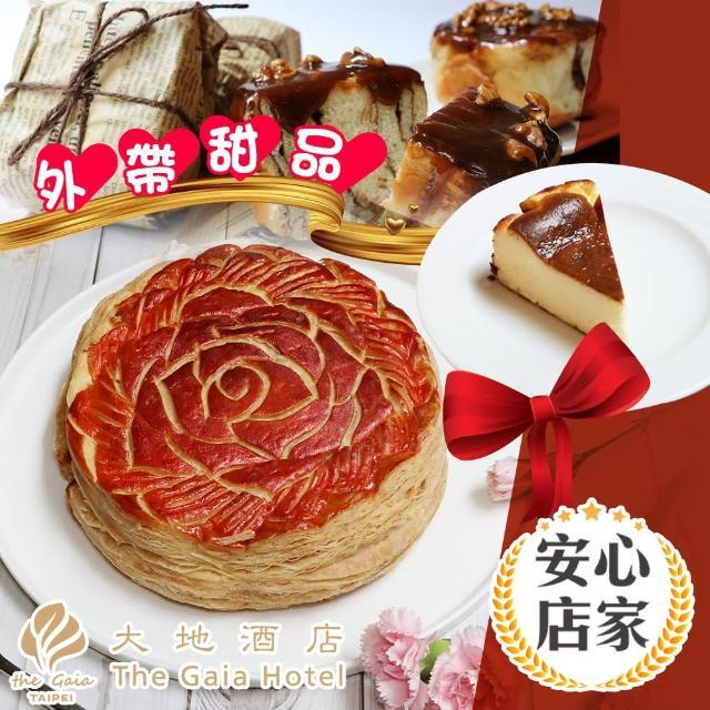 【享樂券-美食】安心店家 大地酒店-(E)外帶限定!焦香巴斯克起士蛋糕(6吋)(冷凍保存)$702