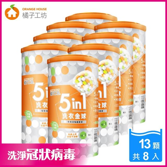 【Orange house 橘子工坊】五合一洗衣金球/洗衣球13顆(260gx8罐-快速崩解配方)
