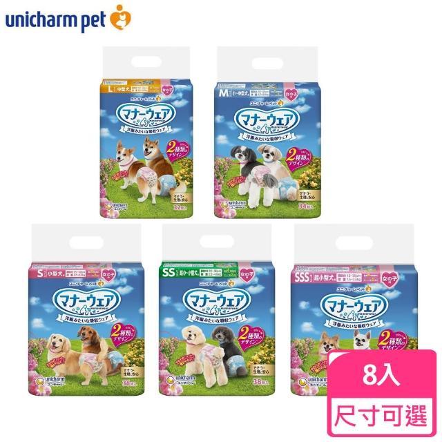 【Unicharm 消臭大師】嬌聯女用禮貌帶 / 尿布 / 生理帶 X8包(尺寸可選)