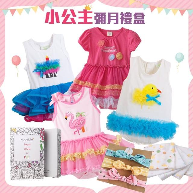 【Baby 童衣】小公主彌月禮盒 新生兒禮盒 女寶寶禮盒 A0047(共一款)