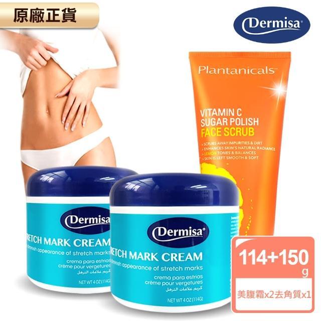 【Dermisa】緊實美腹霜2入+檸檬雪膚嫩白拋光去角質霜(114g x2 + 150ml x1)