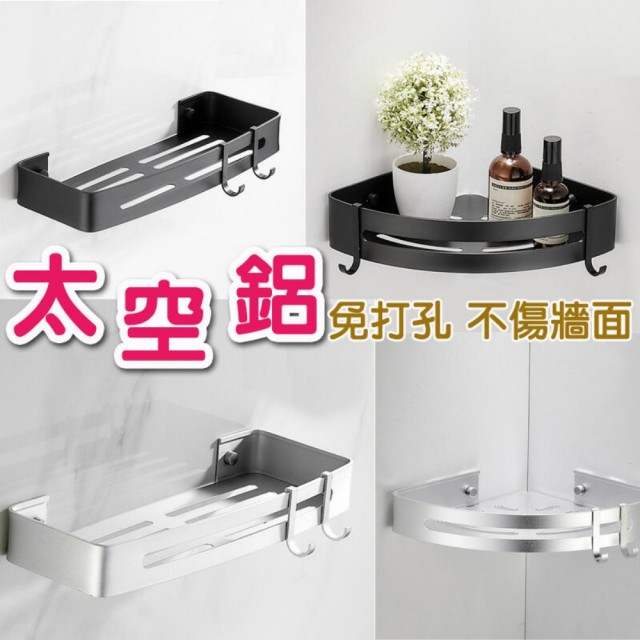 免打孔太空鋁 扇形/長形 單層置物架帶勾 黑色 銀色 無痕免釘(AA701 多功能收納架 廚房衛浴置物架)