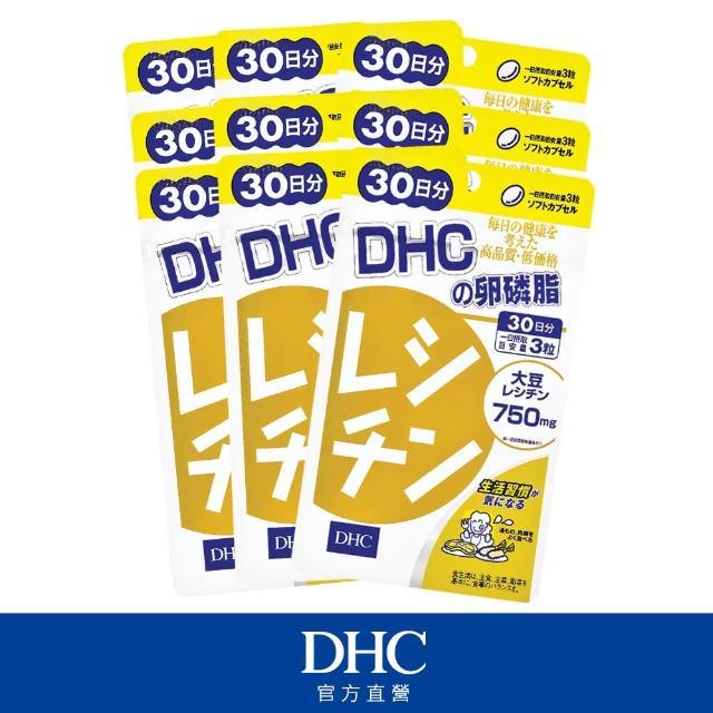 【DHC】卵磷脂 30日份9入組(90粒/包)