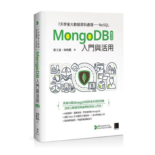 7天學會大數據資料處理—NoSQL:MongoDB入門與活用(第四版)