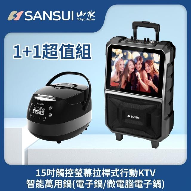 【SANSUI 山水】15吋觸控螢幕拉桿式行動KTV(SKTV-T888)+【SANSUI 山水】智能萬用鍋 SRC-H58