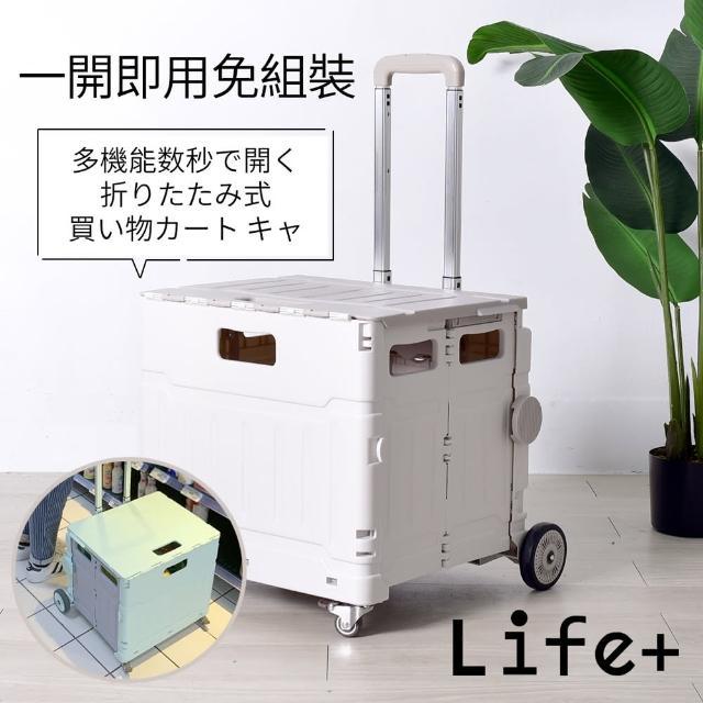 【Life+】多功能秒開收折疊式收納購物車/手拉車_四輪款(2色任選)