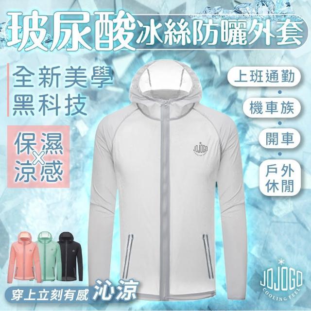 【JOJOGO】玻尿酸冰絲防曬外套(紫外線UPF50+/涼感/保濕/透氣/夜間反光設計)