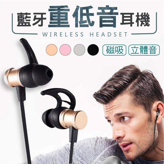 【Dodo house 嘟嘟屋】IPX67防水防甩重低音磁吸無線藍芽耳機(藍牙耳機 磁吸入耳式 耳機 運動耳機)