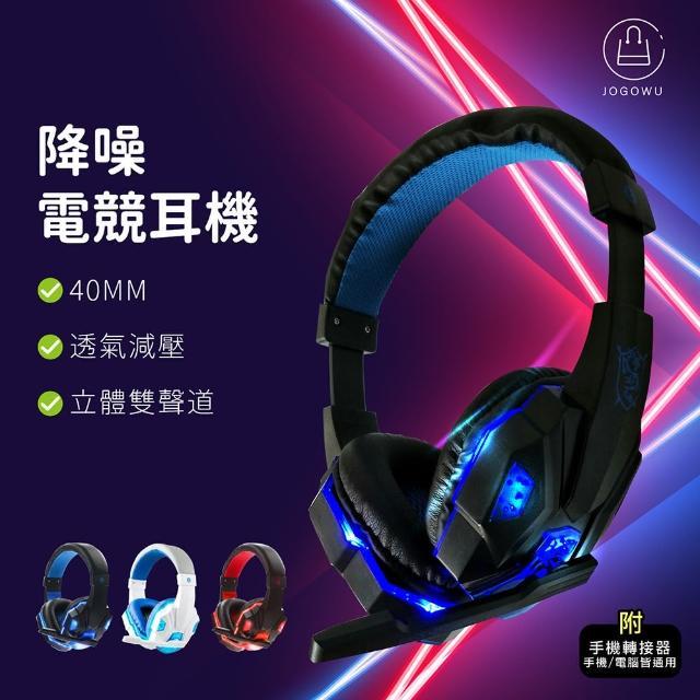【Dodo house 嘟嘟屋】立體雙聲降造電競耳罩式耳機-副轉接頭(藍芽耳機 耳罩式耳機 藍芽耳麥)