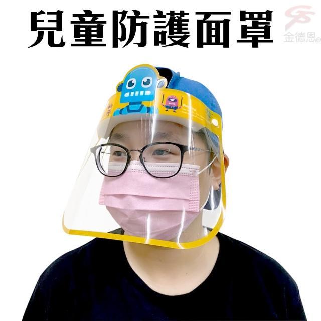 【金德恩】兒童卡通透明防護面罩 任選1組(機器人/皇冠/笑臉/小熊/美人魚)