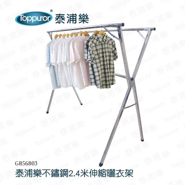 【Toppuror 泰浦樂】幸福大師2.4米不鏽鋼伸縮曬衣架(GB56803)