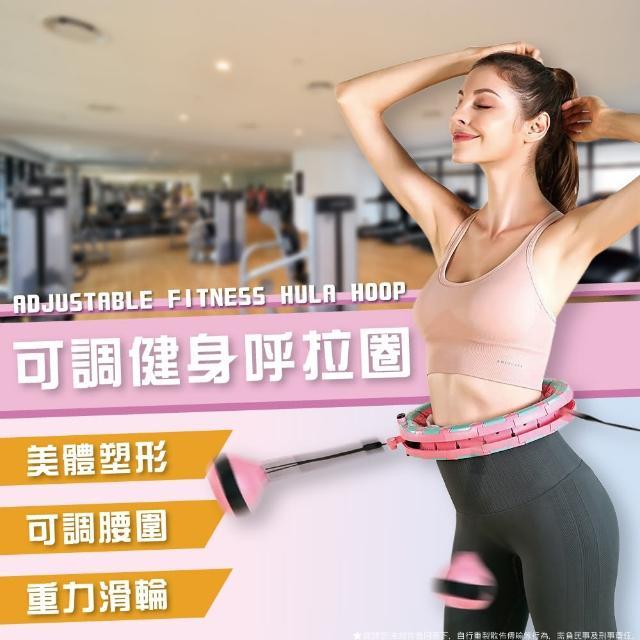 【Letis 萊蒂絲】美體可調式健身伸縮呼拉圈