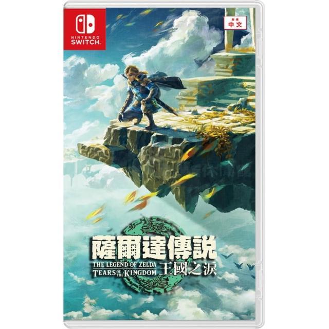 【Nintendo 任天堂】NS Switch 預購2022年暫定★《薩爾達傳說 曠野之息 續篇》(中文版)