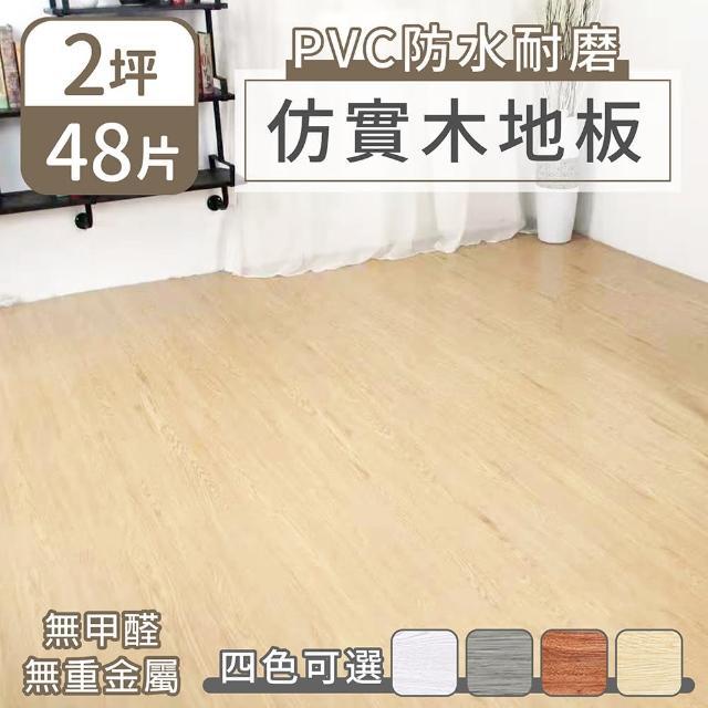 【家適帝】PVC防水耐磨仿實木地板(48片/約2坪)