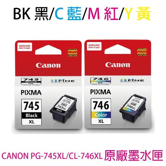 【Canon】PG-745XL 黑色+CL-746XL 彩色 高容量 原廠墨水匣(MX497/TR4570/TS3170/MG2470/MG2570/MG2970)