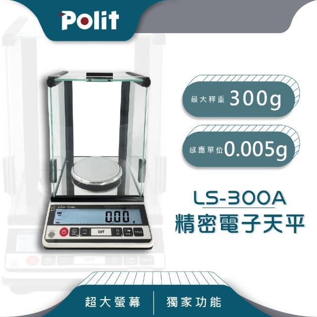 【Polit 沛禮】LS 電子計重天平 最大秤量300gx感量0.005g 平 圓盤135mm(防風罩設計 秤重不受外界影響)