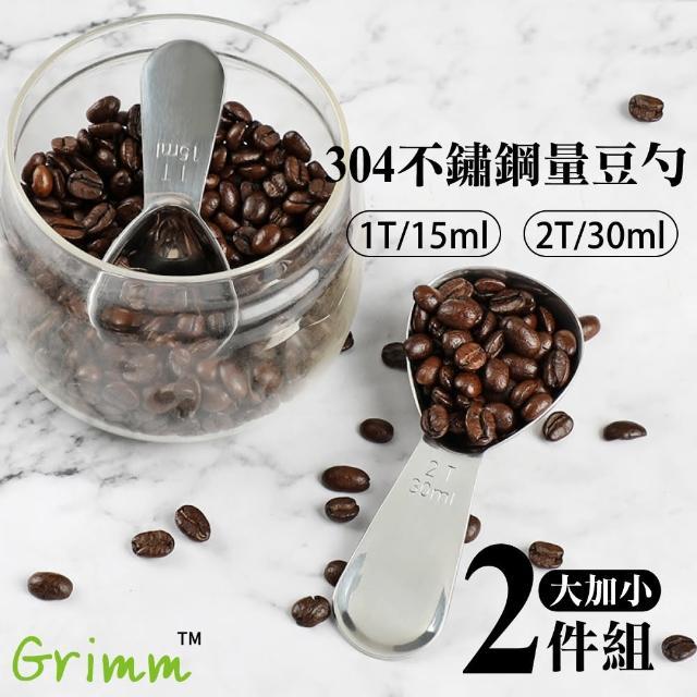 【格琳生活館】食品級304不鏽鋼咖啡量豆勺 密封罐短勺 咖啡量匙(15ml+30ml組合)