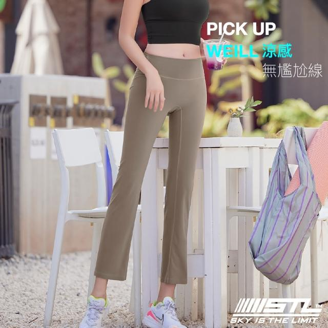 【STL】YOGA NY PickUp 韓國瑜伽TWILL涼感 小喇叭褲『無尷尬線』柔軟提臀塑腹長腿褲(燕麥可可Hazelnut)