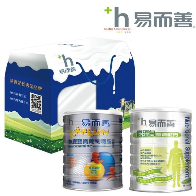 【易而善】龜鹿雙寶奶粉 800g +優蛋白高鈣奶粉 900g(兩罐組禮盒)