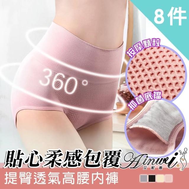 【AINWEI 艾妮薇】日本技術蜂巢貼心暖宮高腰無縫內褲(超值10件組-隨機)