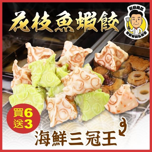 【巨廚】花枝魚蝦餃/火鍋料 買六送三(10顆/300公克/包)