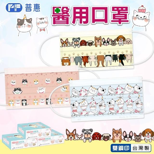 【普惠醫工】成人平面醫用口罩-動物系列三款組(25入×3盒)