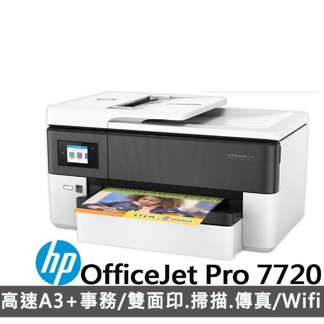 【獨家】贈羅技MK220無線鍵鼠組【HP 惠普】★OfficeJet Pro 7720 A3旗艦噴墨傳真多功能複合機Y0S18A