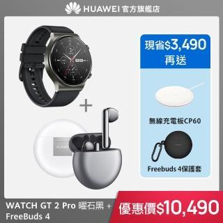 Freebuds 4i耳機組【HUAWEI 華為】WATCH GT 2 Pro 健康運動智慧手錶(午夜黑 運動款 / 全天血氧偵測)