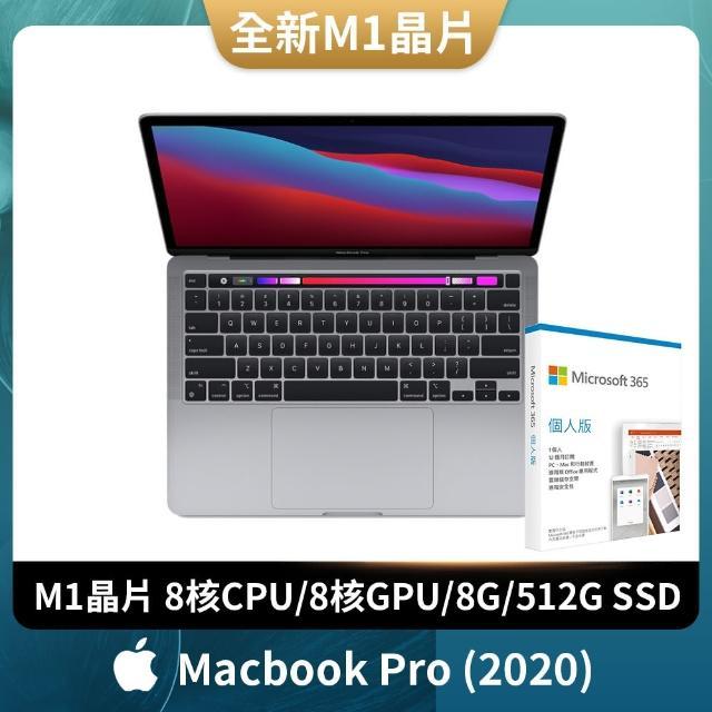 【+Microsoft 365個人版】Apple MacBook Pro (13吋/M1/8G/512G SSD)