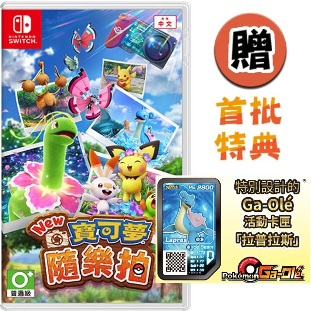 【Nintendo 任天堂】贈特典拉普拉斯卡匣★Switch遊戲 New 寶可夢隨樂拍(國際外盒版 支援中文)