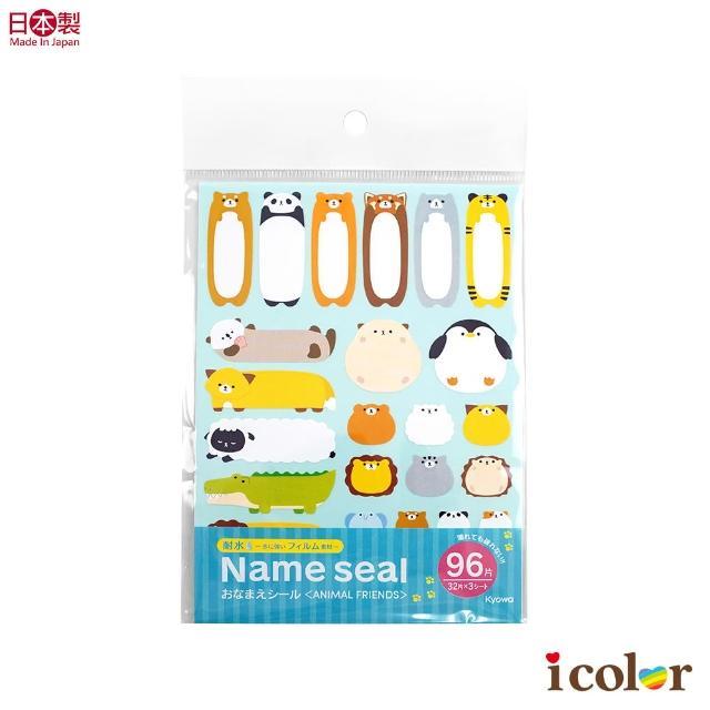 【i color】日本製 可愛動物姓名防水貼紙 96枚入