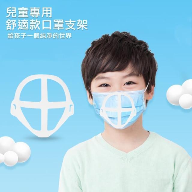 【DW 達微科技】MC07兒童專用款 超透氣舒適立體口罩支架(10入)