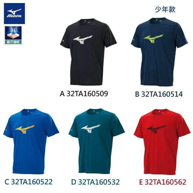 【MIZUNO 美津濃】少年短袖T恤 32TA1605XX(任選一件)(T恤)