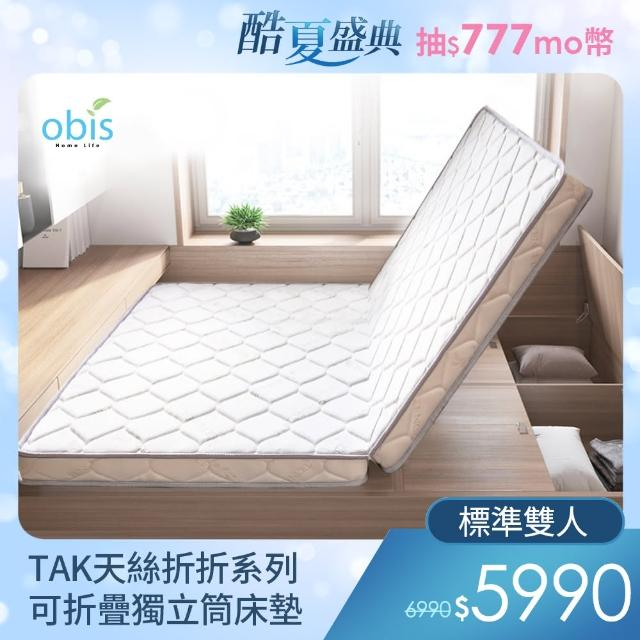 【obis】TAK天絲折折系列_可折疊獨立筒薄墊[雙人5×6.2尺](折折獨立筒床墊)