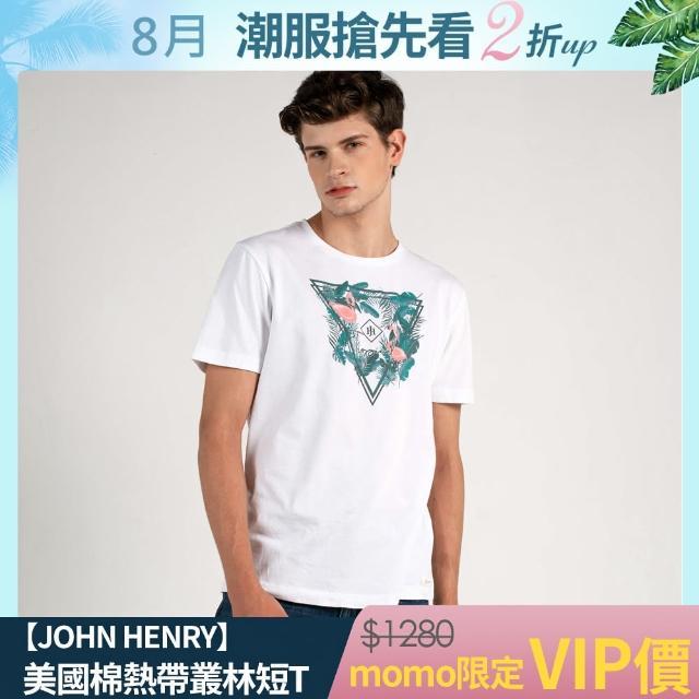 【JOHN HENRY】美國棉熱帶叢林短袖T恤-白