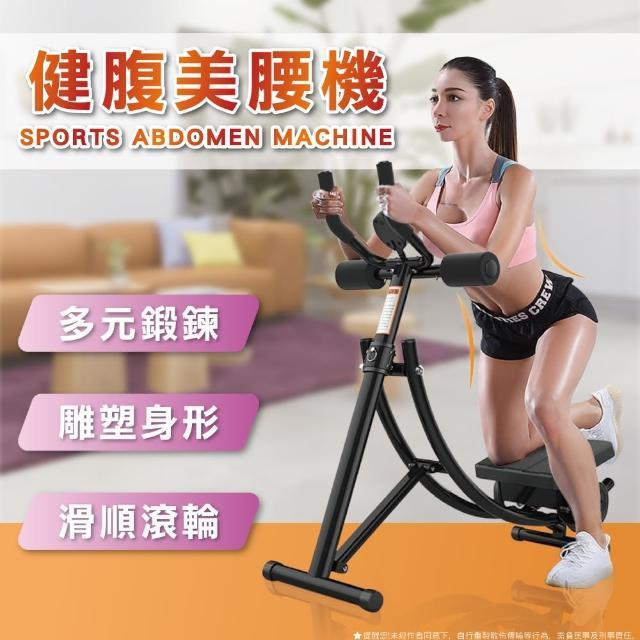 【家居543】家用弧形軌道健腹肌訓練器(健身器材/健身美體/騎行運動)