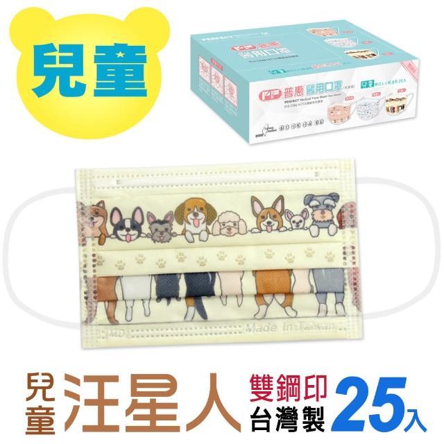 【普惠】兒童平面醫用口罩-汪星人(25片/盒)