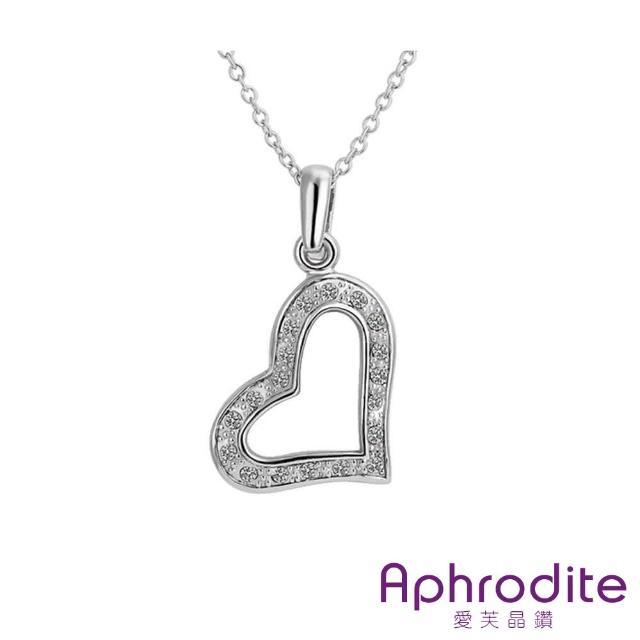 【Aphrodite 愛芙晶鑽】縷空愛心綴鑽造型水鑽項鍊(白金色)