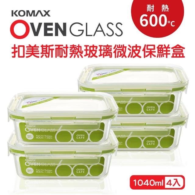 【KOMAX】韓國製扣美斯耐熱玻璃長型保鮮盒4件組(1040x4)