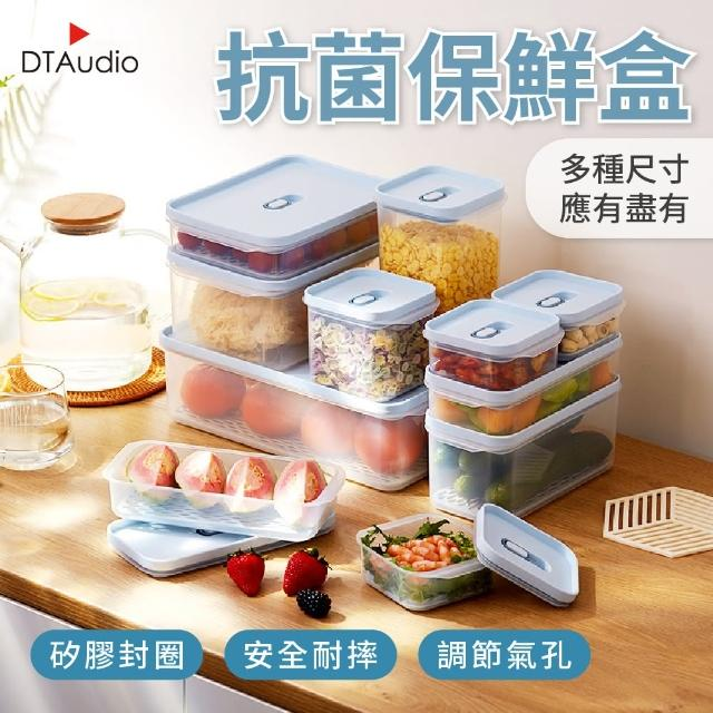 【聆翔】抗菌保鮮盒650/1200ML(瀝水保鮮盒 冷凍保鮮 多種組合 密封盒 保鮮盒 冰箱收納)