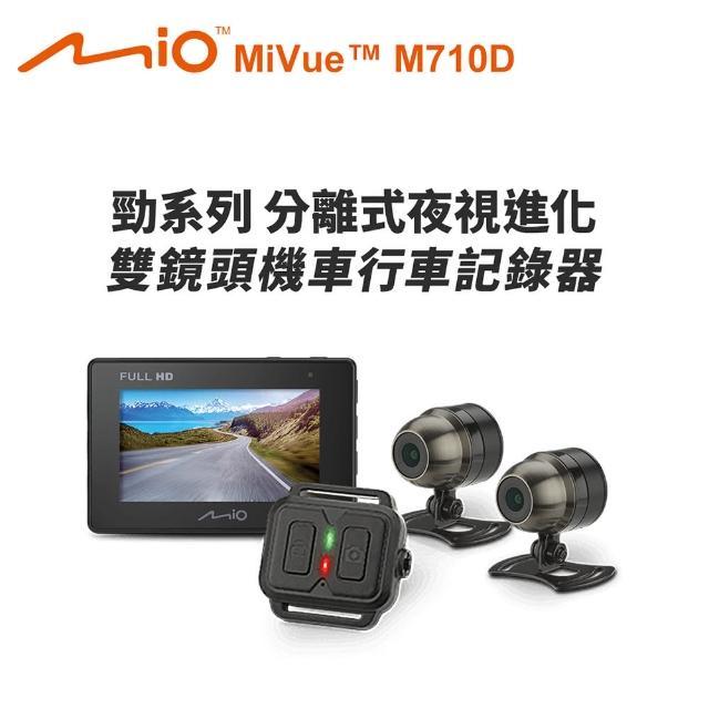 【MIO】MiVue M710D 勁系列 分離式夜視進化 雙鏡頭機車行車記錄器(送-32G卡+3好禮)