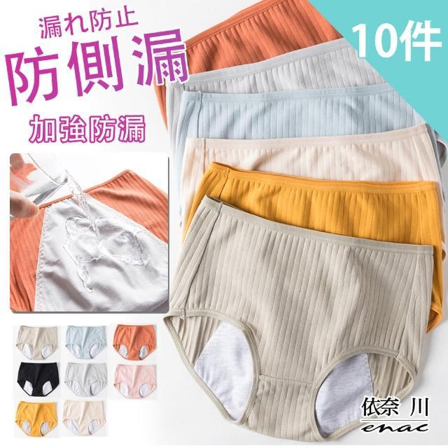 【enac 依奈川】安心一整晚防側漏全棉生理期內褲(超值10件組-隨機)