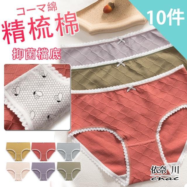 【enac 依奈川】60支柔軟精梳棉少女系蕾絲乳木果抑菌無痕內褲(超值10件組-隨機)