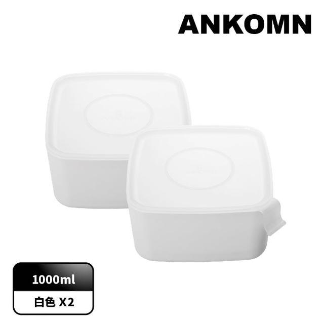 【ANKOMN】可微波無膠條保鮮盒 1000mL 二入組(可微波)
