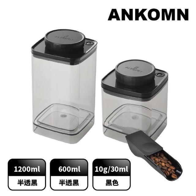 【ANKOMN】旋轉真空保鮮盒 真空咖啡控愛好組(1200mL+600mL+ 咖啡定量匙)