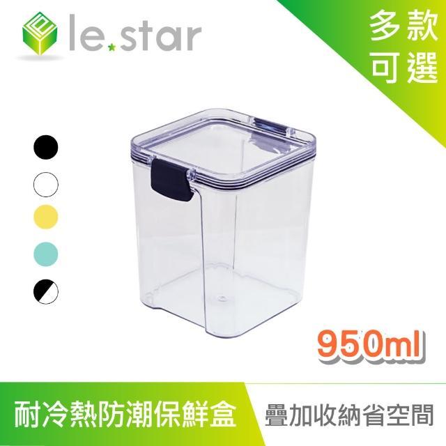 【Lestar】耐冷熱多用途食物密封防潮保鮮盒(950ml)