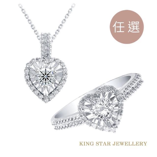 【King Star】30分傾心14K鑽石戒墜-兩款任選(最白D color /3 Excellent 八心八箭)