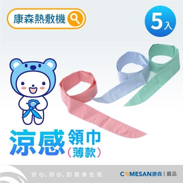 【COMESAN 康森】日本平川超激冰涼感領巾 5入 顏色隨機(冰涼 領巾 超涼感 輕薄型)